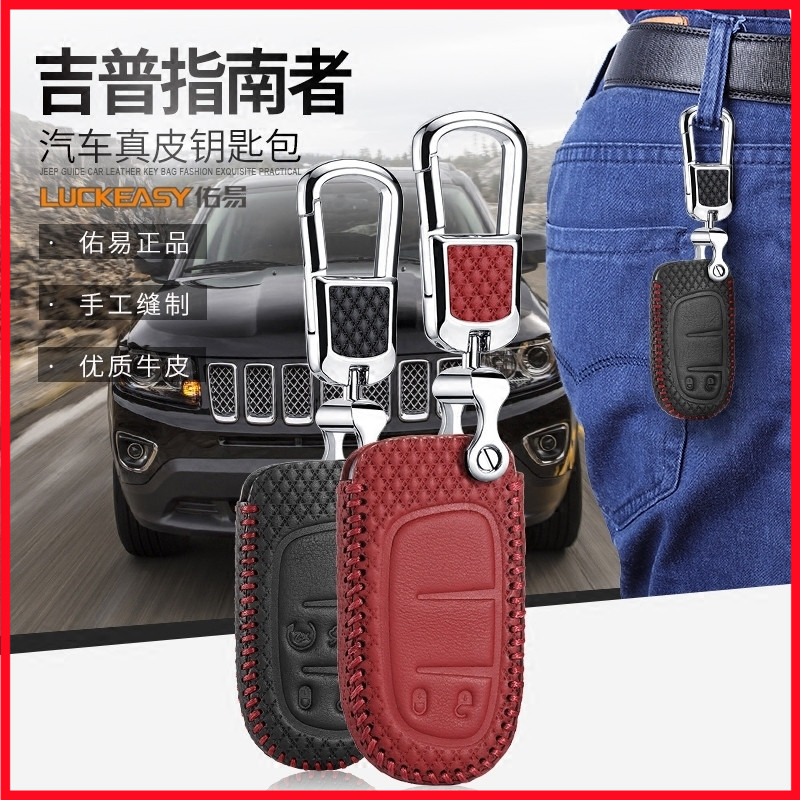 2017 Jeep Jeep guide key bag leather sleeve car remote control key sets of male and female buckle up