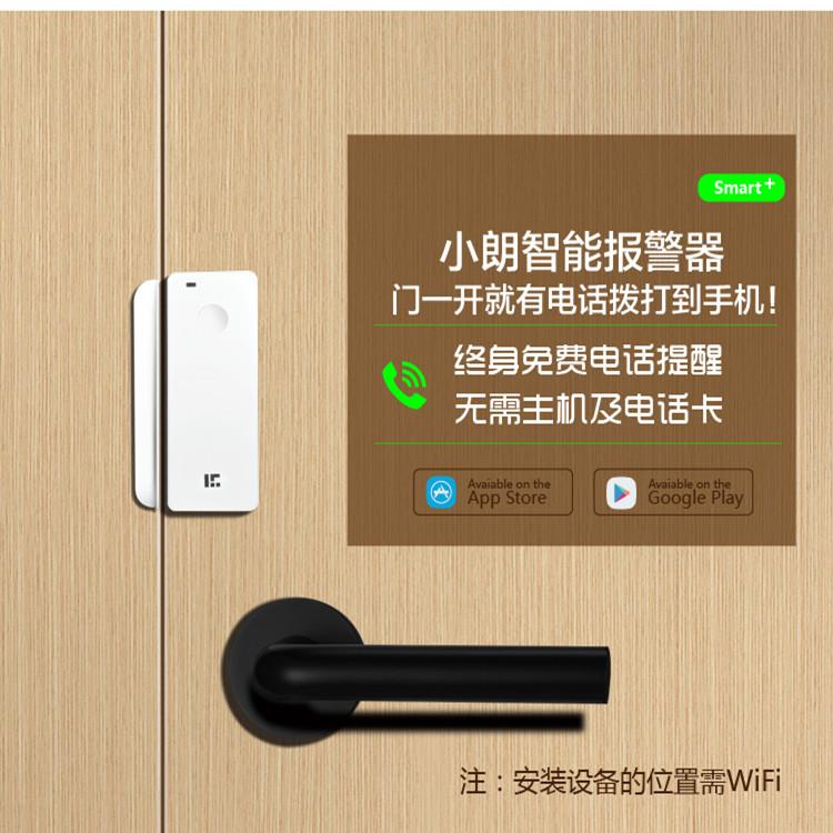 Automatic door and window burglar alarm, intelligent switching general stores, security voice, wireless universal