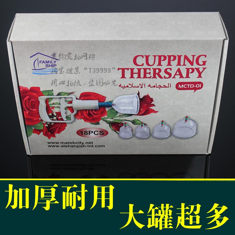 Kangci vacuum cupping therapy and pumping 18 cans of household gas explosion thickening cupping pull set