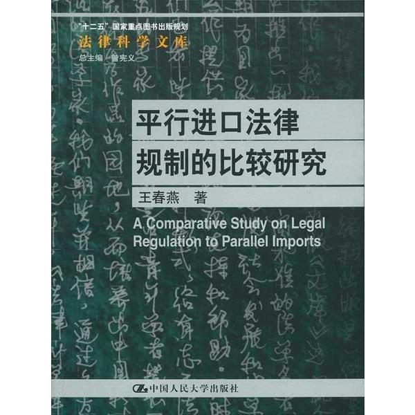 Comparative study on legal regulation of parallel import