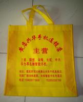 garantier för investeringar av bondad duk av reklam för mobil kommunikation miljöskydd. tillverkare av förpackningar för grossistförsäljning av bondad duk