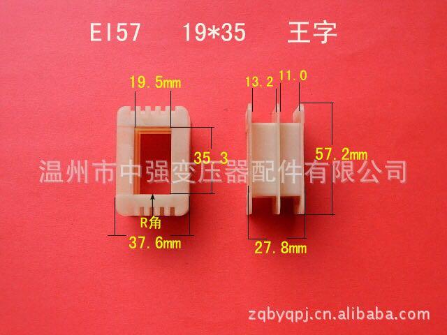 * El rey marco EI5719 35 palabras de baja frecuencia del núcleo del transformador, de plástico de nylon de bobina de bajo precio