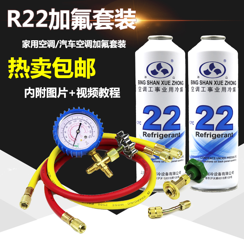 Household air conditioner refrigerant snow R22 and freon refrigerant R410A conversion tool table set ice bag mail