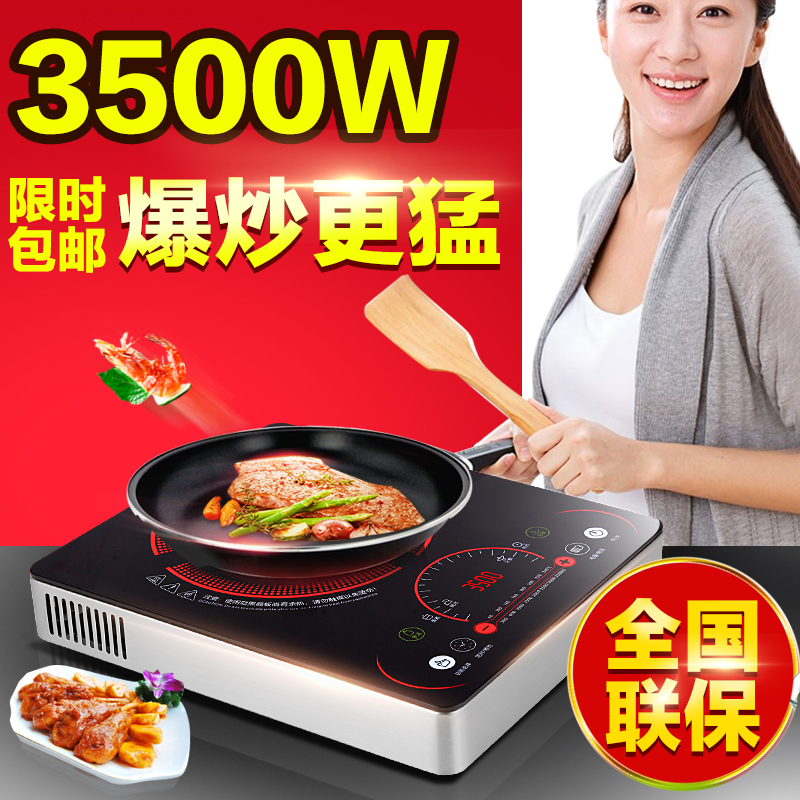 High power electromagnetic oven Fuyuan 3500W million new household multifunctional electric stove Hot pot stir water special offer