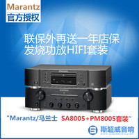 Marantz/ MARANTZ SA8005+PM8005 speaker amplifier power amplifier set HIFI suit