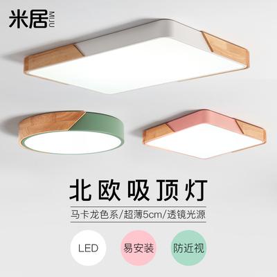 北欧客厅灯 长方形简约现代大气家用超薄led吸顶灯马卡龙卧室灯具