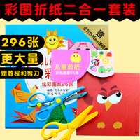 Children's origami Guinness, paper cutting, 3-6 year old puzzle toys, boys and girls, kindergarten, baby DIY hand-made materials