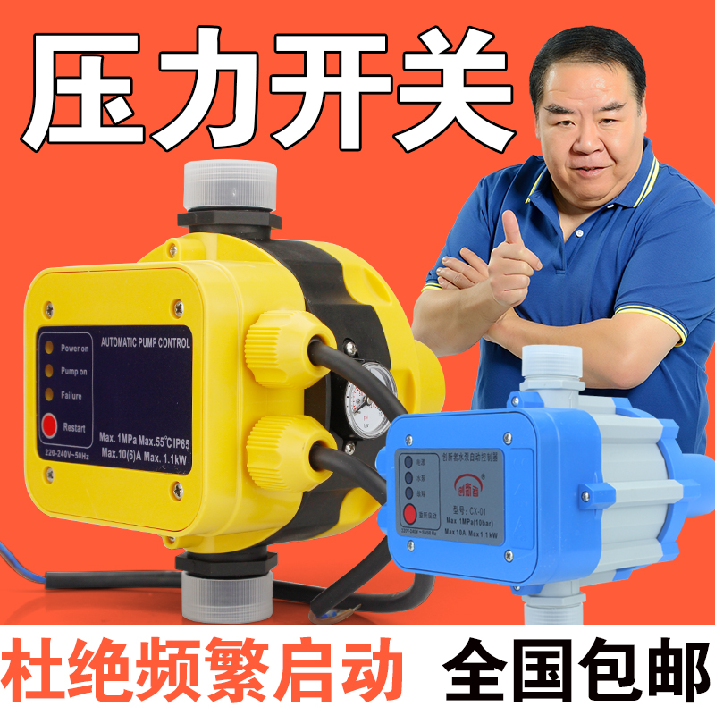The pressure switch pressure increasing controller 2 pressure micro electric household hydrocephalus adjustable pressure 20V automatic electronic pump