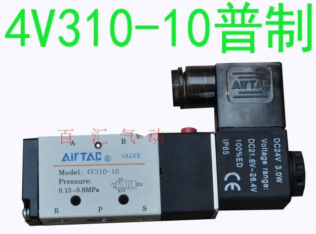431010C24 solenoid valve, pneumatic valve pneumatic mechanical valve two through five imitation.