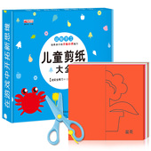 儿童手工剪纸书幼儿园幼儿手工教程DIY