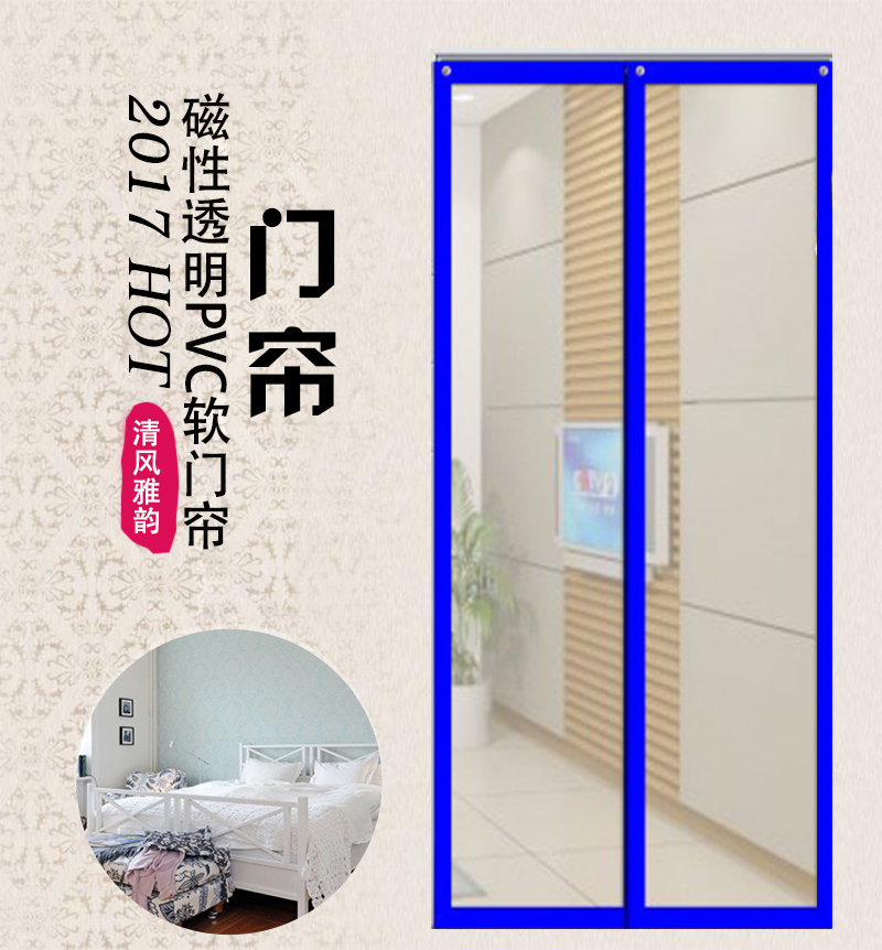 Self suction magnetic soft curtain PVC transparent plastic air curtain curtain curtain insulation partition skin warm and windproof