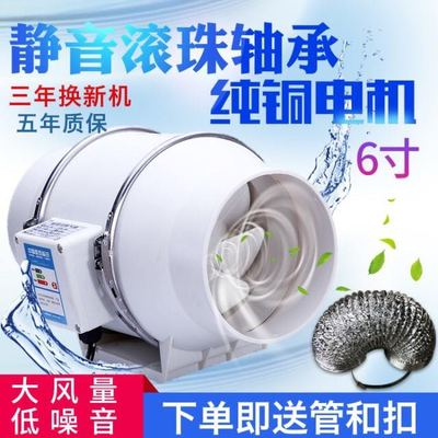 斜流增压管道风机强力静音厨房油烟抽风机6寸卫生间换气排气扇150
