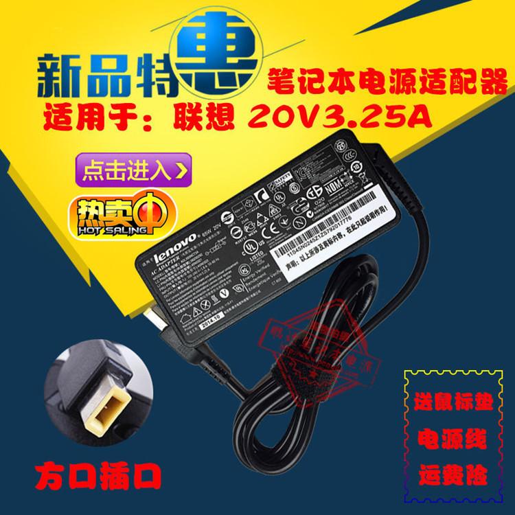 Lenovo ThinkpadE460 adapter 20V3.25A quadratischen öffnungen yoga2 adapter ladegerät