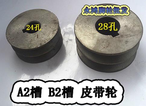 نوع A2 مثلث حزام عجلة السيارات الحديد الزهر بكرة فتحة مزدوجة / 2 70mm-140mm قطر