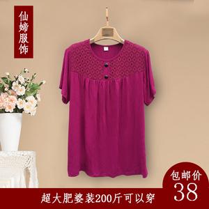 中老年女装夏装大码上衣加肥棉料短袖超大200斤胖妈妈肥婆衫宽松