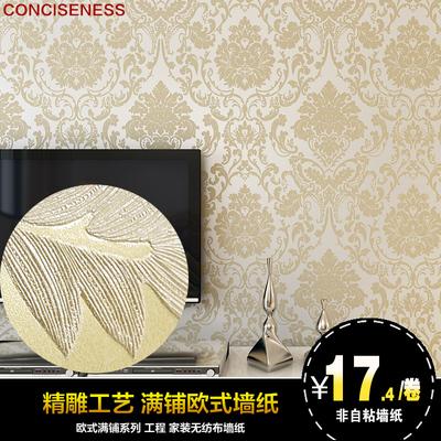 精雕奢华欧式无纺布墙纸卧室客厅电视背景墙3D浮雕大马士革壁纸