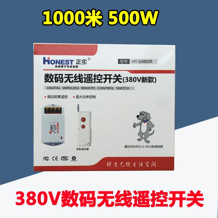 380 ψηφιακό ασύρματο τηλεχειριστήριο θετική υποδοχή φανοί αντλία αυτοκινήτων εξ αποστάσεως με μεγάλη δύναμη.