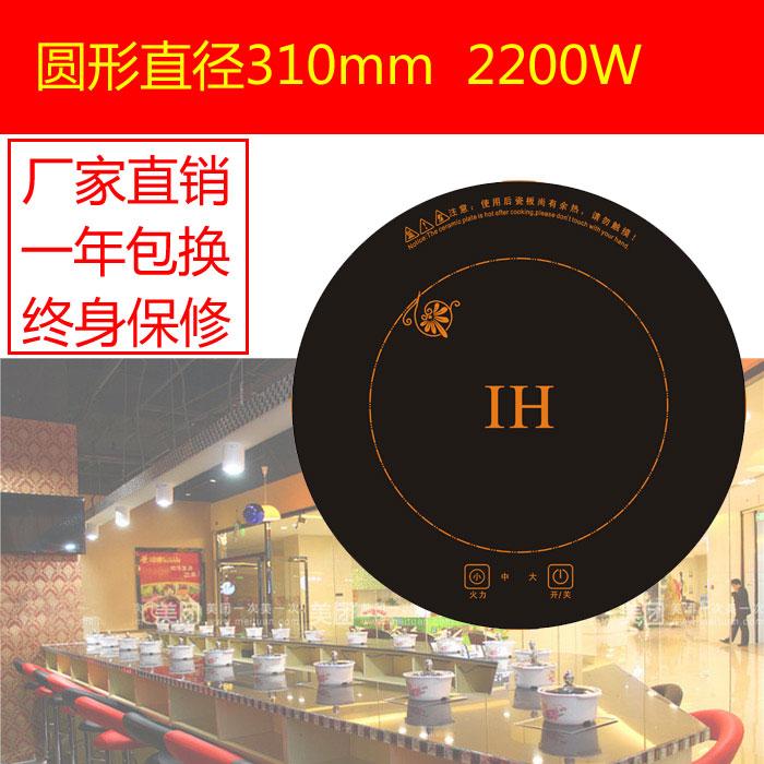 Olla estufa electromagnética circular la dimensión especial integrado 310mm2000W2200W Hotel de restaurantes de cocina