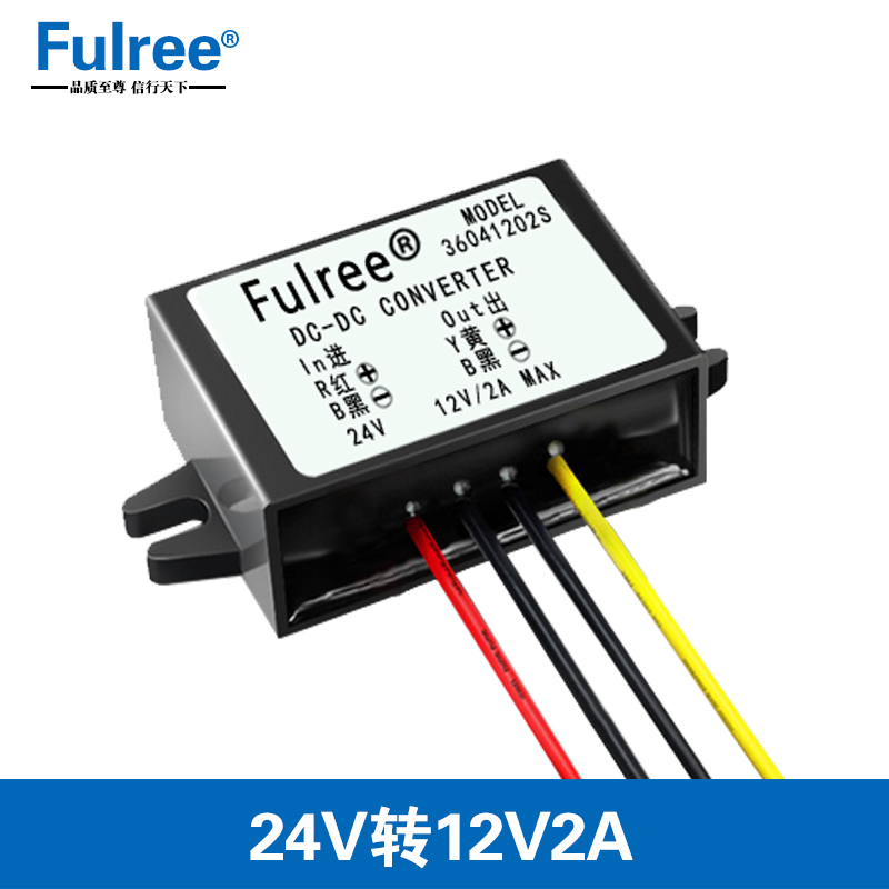 24V to 12V vehicle power converter, step-down variable pressure car audio modification 2A3A waterproof module
