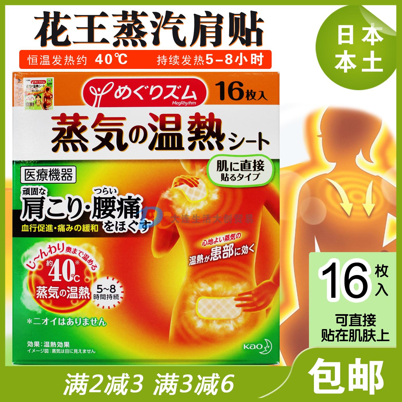 日本进口花王蒸汽热敷肩贴肩膀腰颈椎缓解压力肌肉酸痛暖宝宝16片