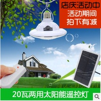Dual purpose ceiling lamp remote control solar lamp indoor solar energy emergency lamp 22LED energy saving lamp