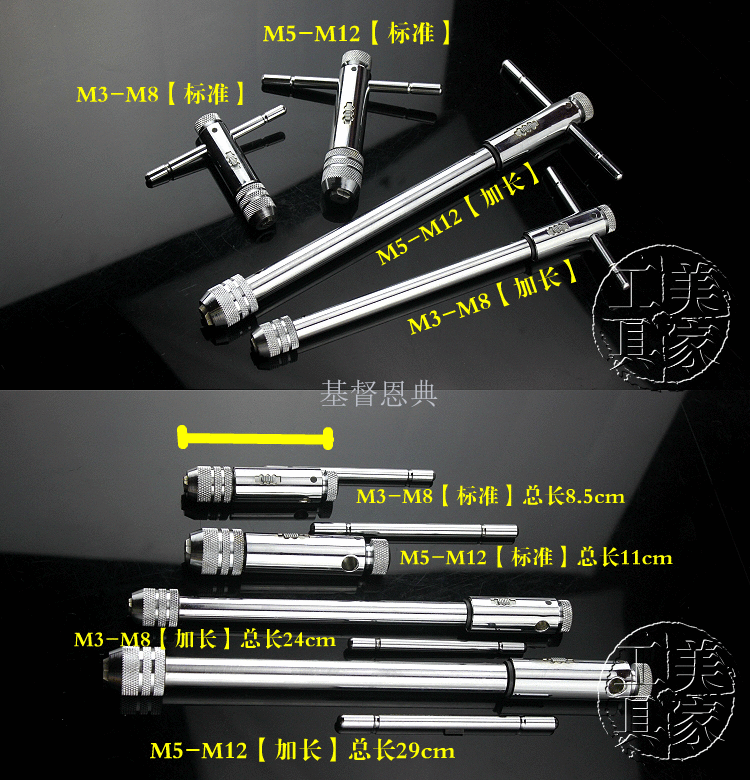 Adjustable ratchet wrench screw tap wrench wrench extension type tap wrench m3-m8m5-m12