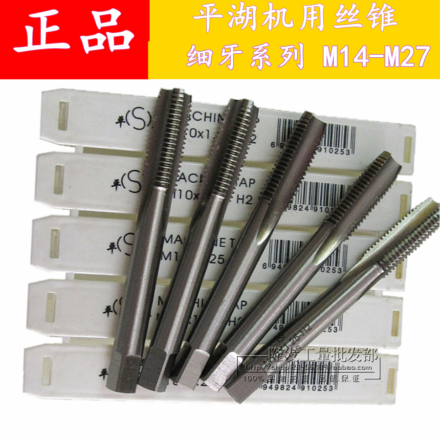 Tap / fine teeth of baby teeth with tap M16x118x1.520x1.2527x2 / Pinghu ping machine works