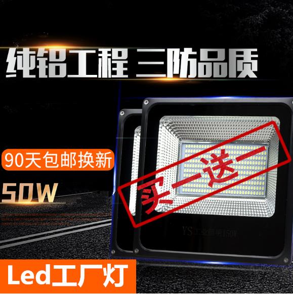 led 투광등 30w400w100w 방폭 공장 광공업 등 led 공장 등 방수 안개가 창고 램프