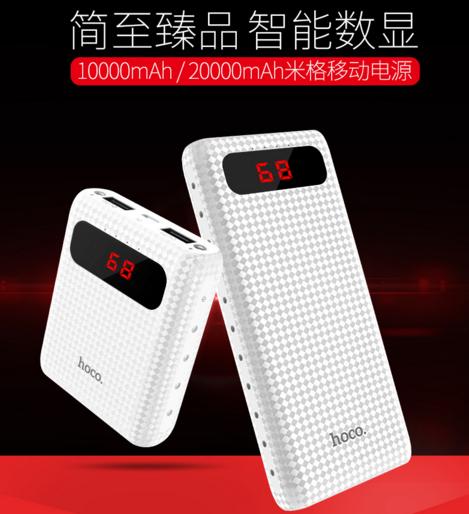 浩酷B20新款10000毫安米格移动电源 LED大屏通用移动充电宝