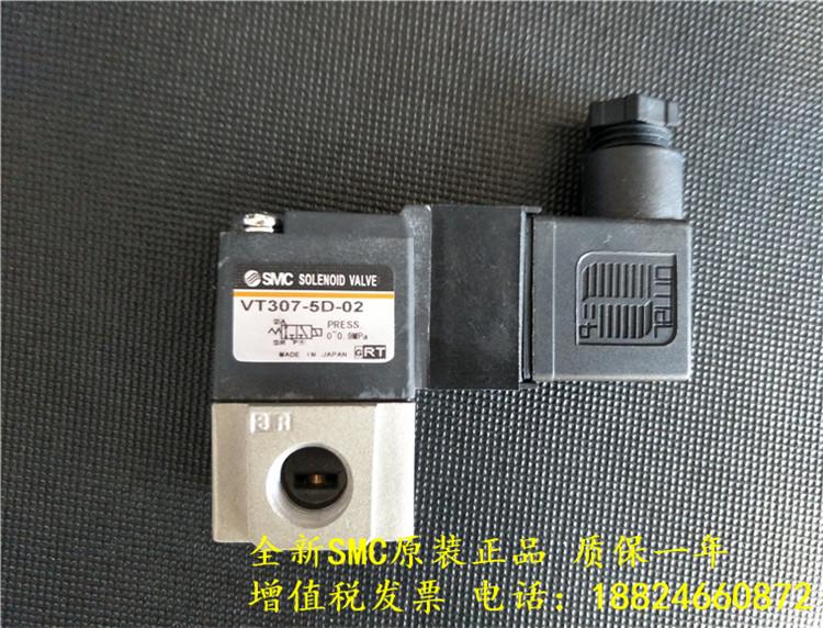 SMC規格品VT307 / VT307V-3D /4D / 5 D / 6D-01 / 02直動式真空高週波電磁弁