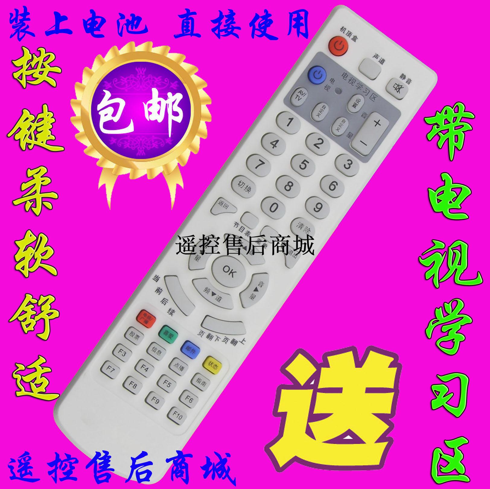 เซียะหมินฮุยลี่เหมาะสำหรับ BTN เครือข่ายวิทยุและโทรทัศน์ Skyworth ดิจิตอลทีวีการควบคุมระยะไกล