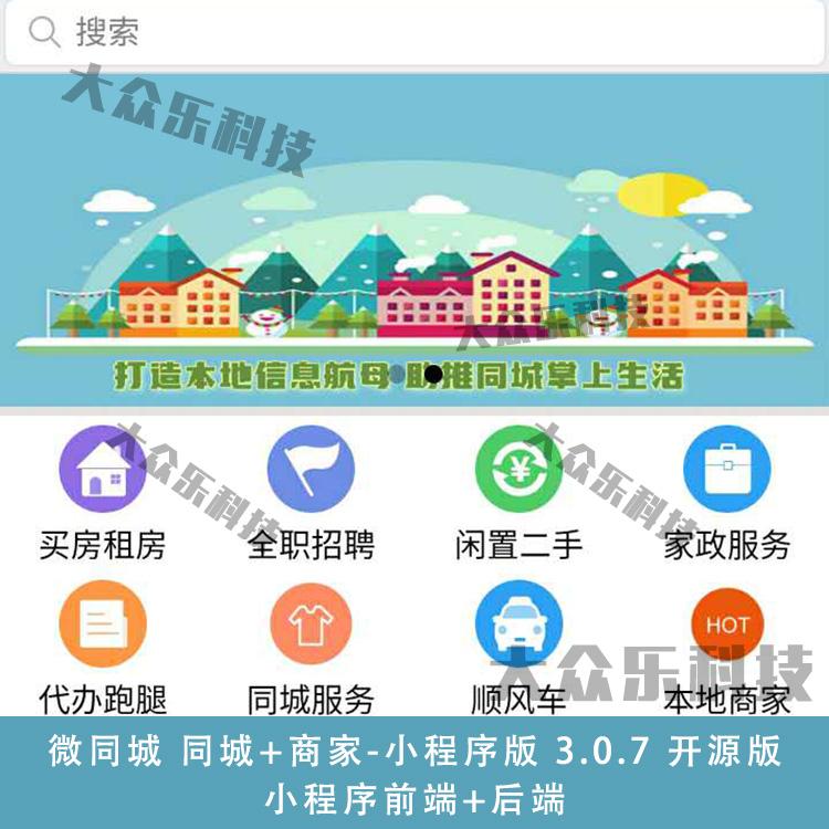 微同城 同城+商家小程序版 3.0.7 开源版 微擎微赞