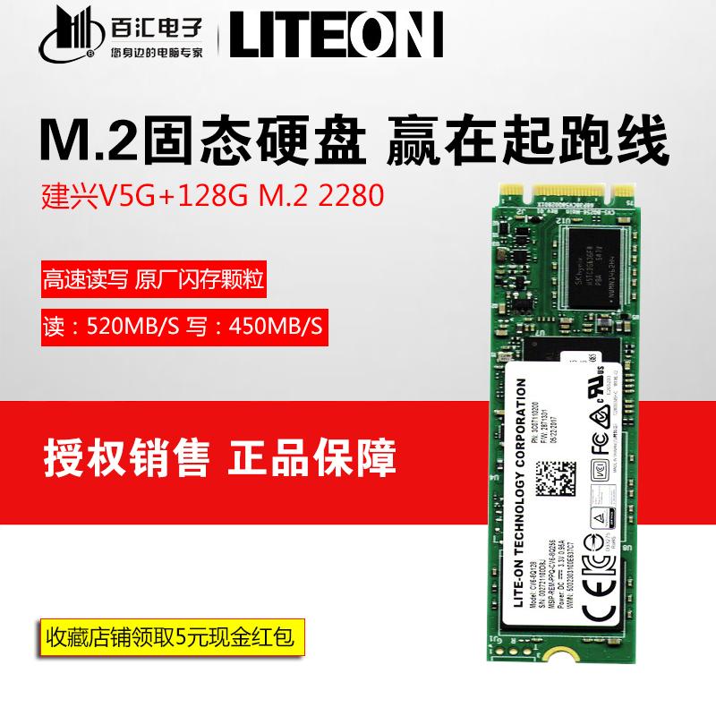 Lite /LITEON Rui Geschwindigkeit V5G128GM.22280 Solid State Disks SSD - notebook PCS