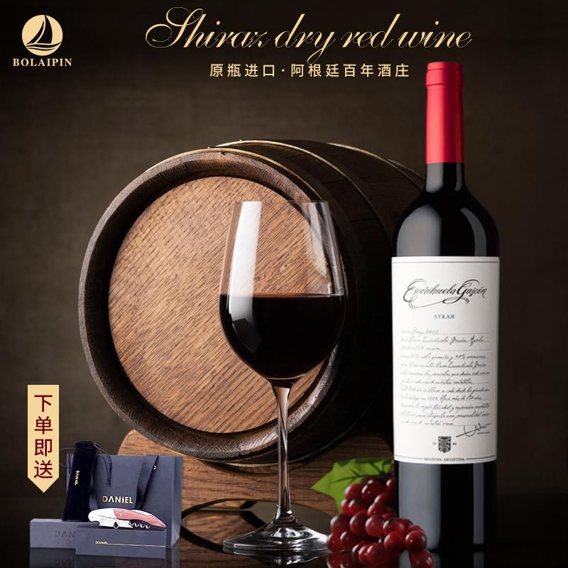 阿根廷原装进口红酒门多萨之园马尔贝克西拉干红葡萄酒13.7度单支全信网
