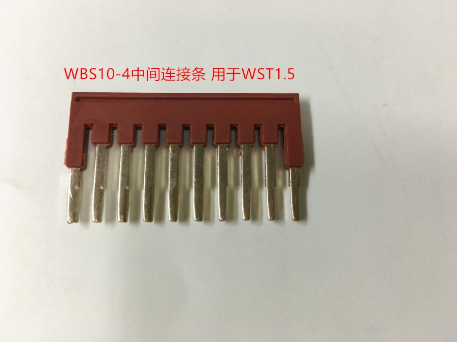 WBS10-4回拉式スプリング接続端子WST1.5短絡条接続短いフィルム接合