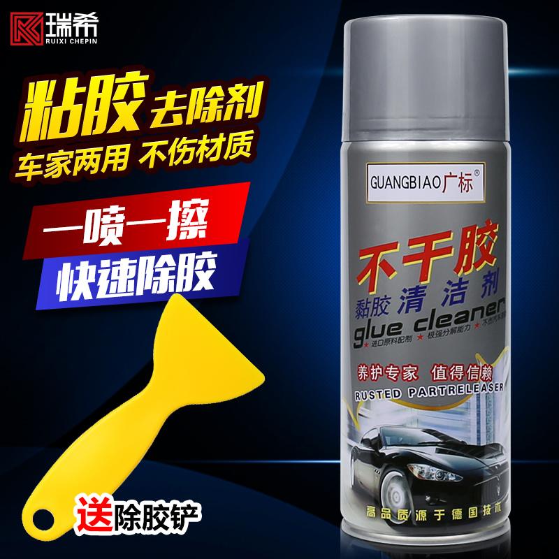 車の漆ガラスセメント3 M両面テープビスコースシールアセトンに強力なクリア洗浄剤を除いてゴムのり