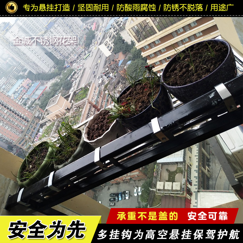 The balcony railing hanging hook hanging flower window can be customized stainless steel guardrail wall hanging type flowerpot rack