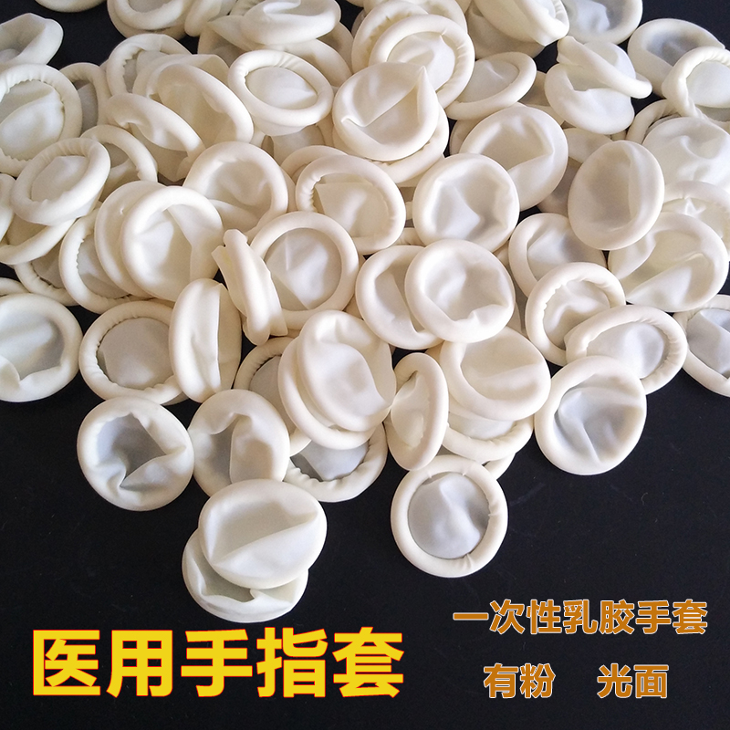 Fingertip shipping disposable hand hand 200 rubber latex beauty food