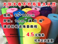 Large non-woven cloth handmade DIY nonwoven materials kindergarten ring record material background layout