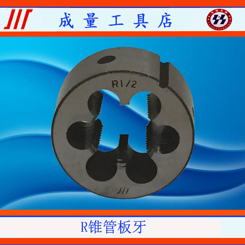 British cone tube circular plate r116r18r14r38r12r34r1 hardware tool