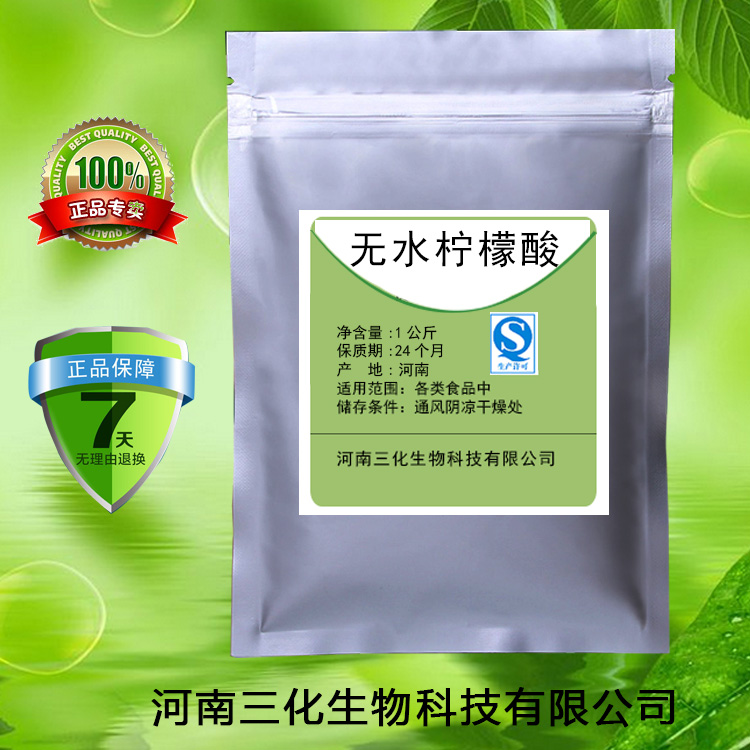 1kg citric acid food grade anhydrous citric acid regulator food additive