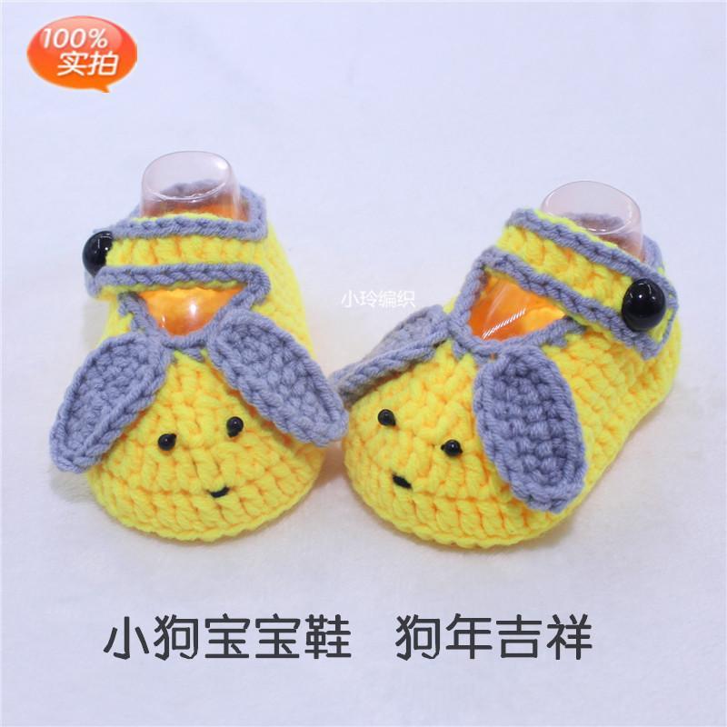 純手工編織嬰兒鞋男女寶寶步前鞋春秋軟底毛線鞋襪0-1歲小狗鞋