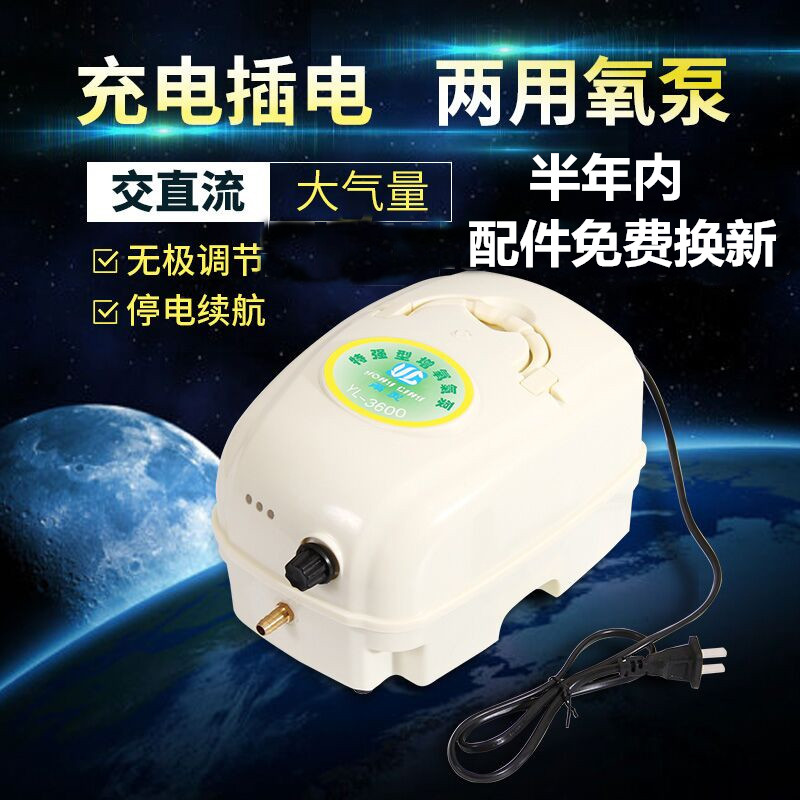 La carga de oxígeno lleno de potencia AC DC la bomba de oxígeno mayor flujo de la bomba de doble uso doméstico de oxígeno tanque aireador yonglin