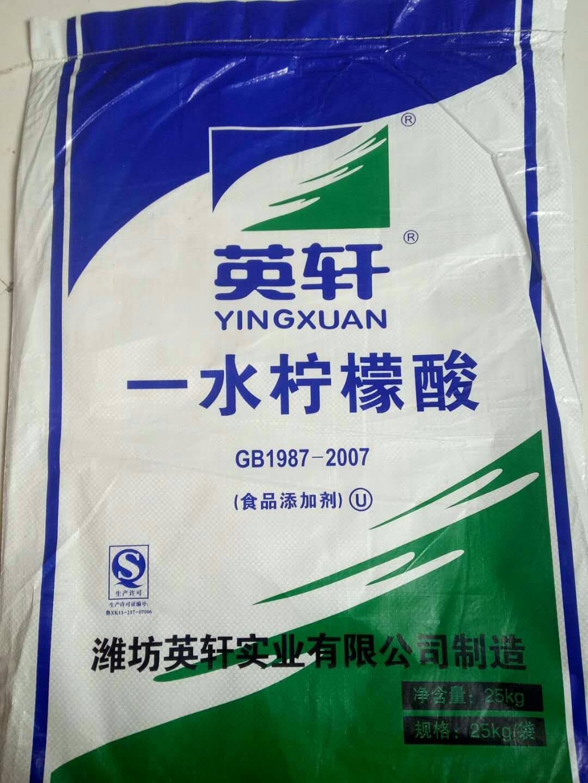 Xuan food grade citric acid citric acid monohydrate citric acid detergent 25kg/ bag