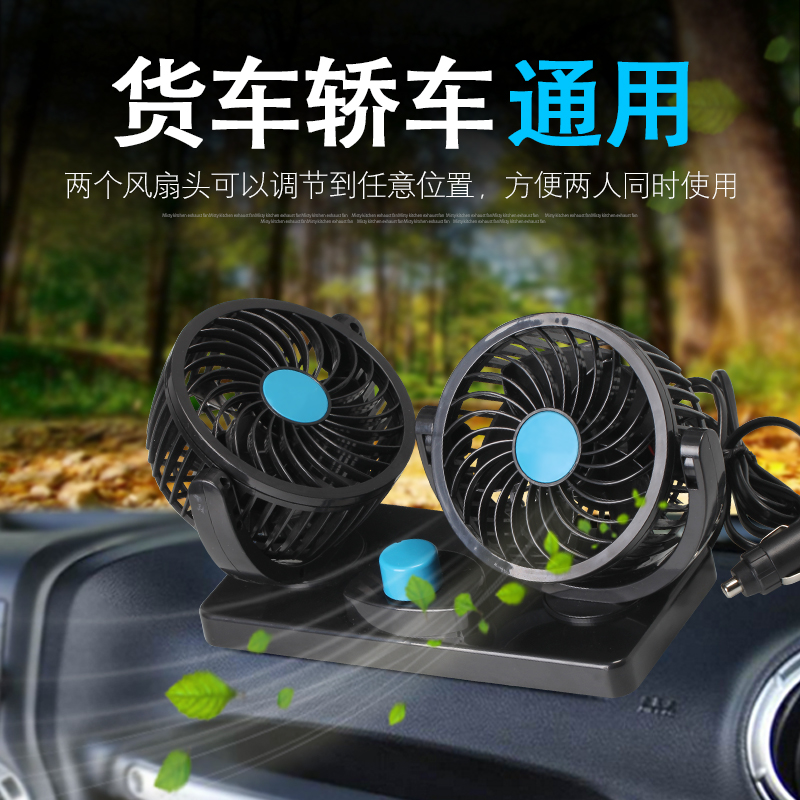 Trottel - Auto - fan, trainer - Nutzfahrzeuge der 12 - volt - 24V auto klimaanlagen kühlen die auto - fan