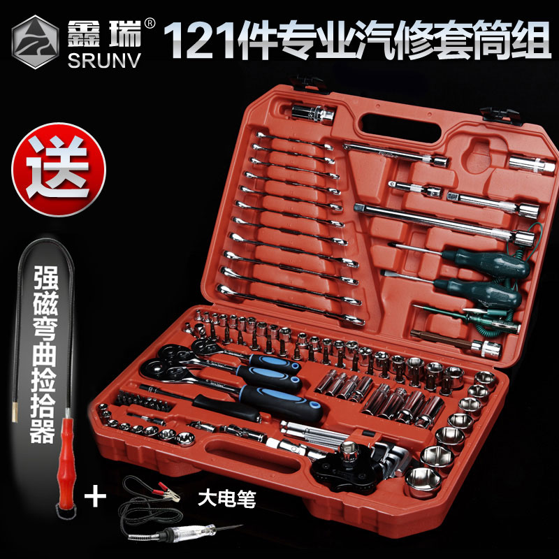 Car repair sleeve wrench, 150 piece sleeve ratchet wrench combination of 121 sets of car kit