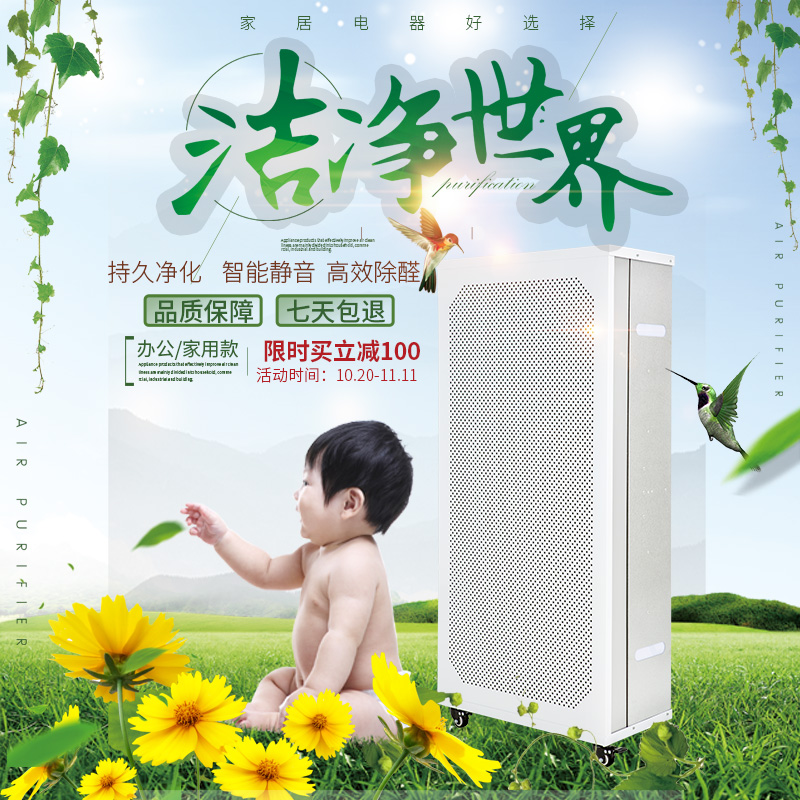 FFU air purifier household formaldehyde removal PM2.5 except secondhand smoke purifier bedroom quiet room negative ion