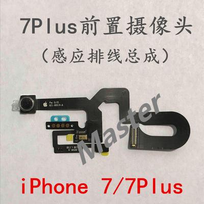 适用苹果iPhone 7Plus前置摄像头 7代听筒感光排线 7P内置小像头