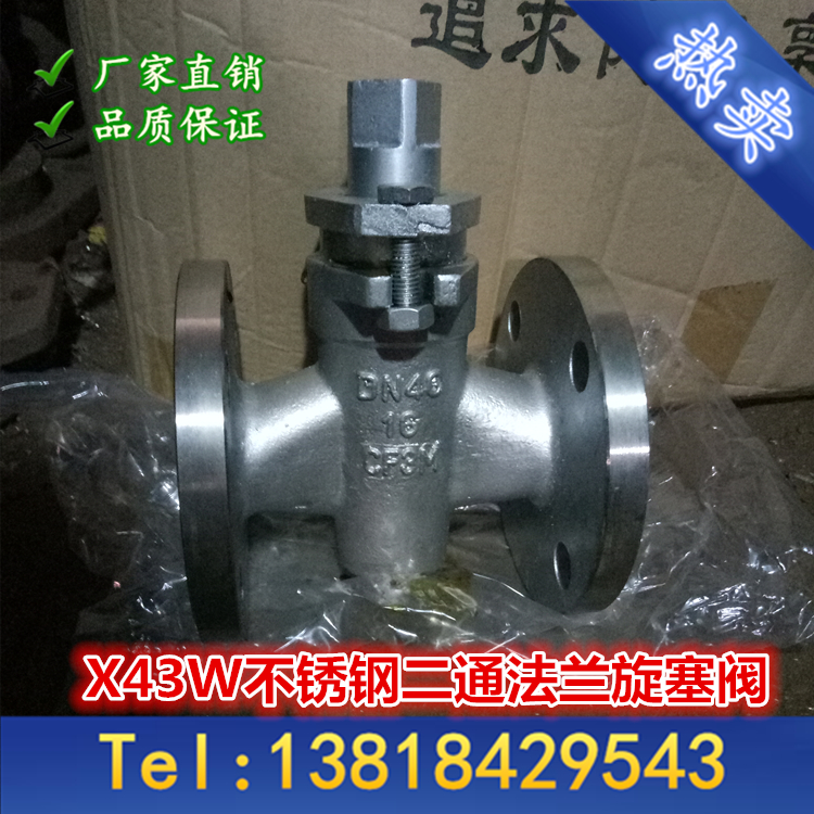 X43W-10P/10C steam oil gas 304 stainless steel / cast steel two way flanged plug valve DN803 inch