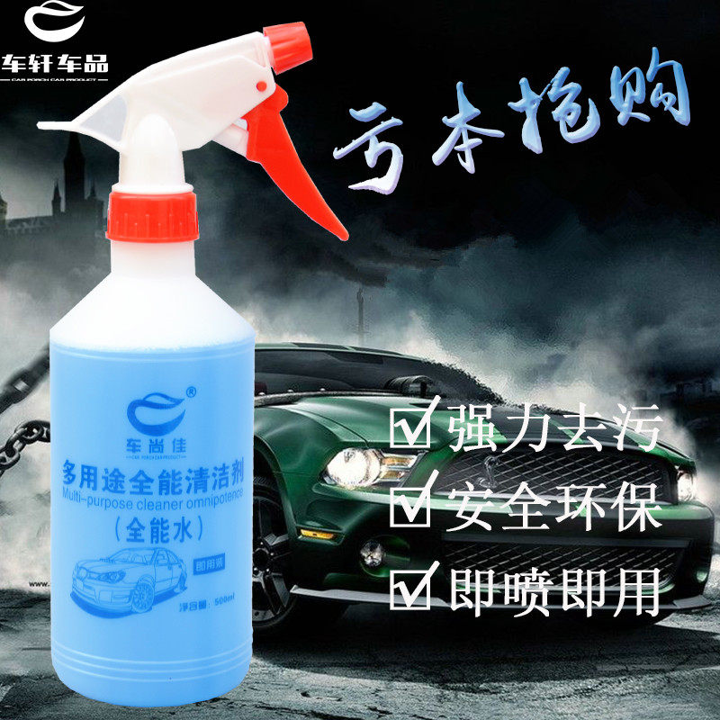 Car concentrated car wash liquid, universal water cleaning agent, interior wheel hub, tire ceiling, fabric cleaning agent, mail